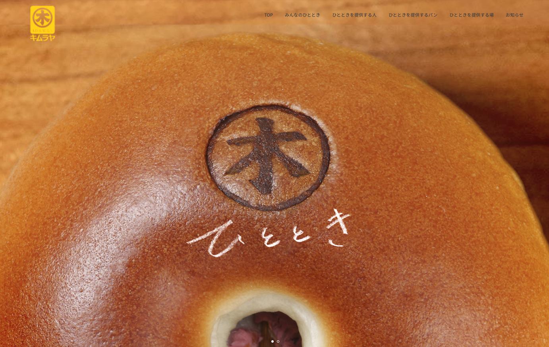 キムラヤのパン様 記事コンテンツ編集