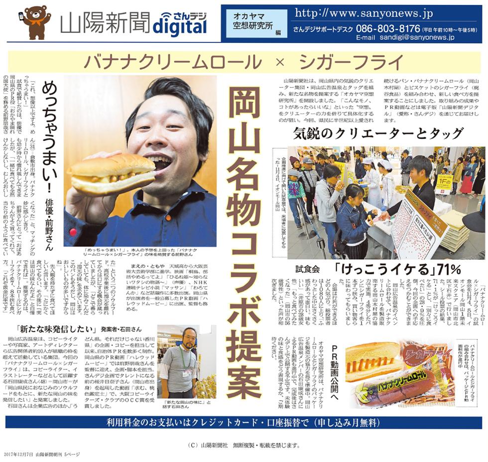 山陽新聞さんデジ オカヤマ空想研究所編